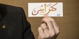 Un regal molt especial, el seu nom en àrab / Foto: Sergi Alcàzar