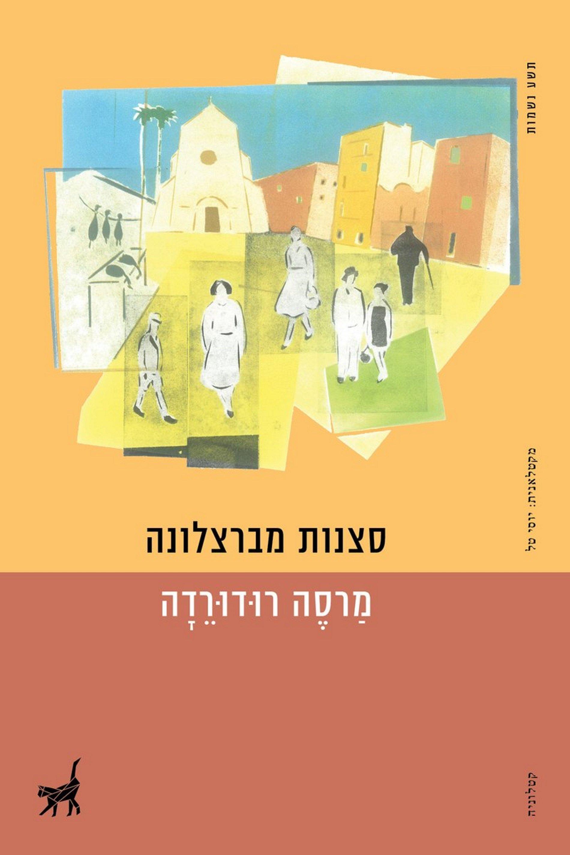 merce rodoresa hebreu